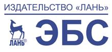 ЭБС Издательство Лань